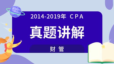 2014-2019年CPA真题讲解(财管)