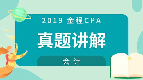 2019年CPA真题讲解(会计)