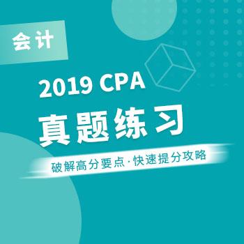 2019年CPA真题练习(会计)