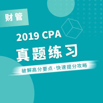 2019年CPA真题练习(财管)