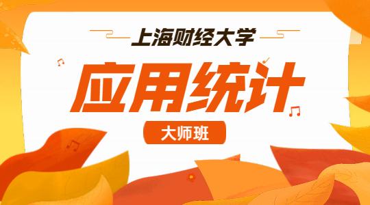 上海财经大学应用统计硕士大师班