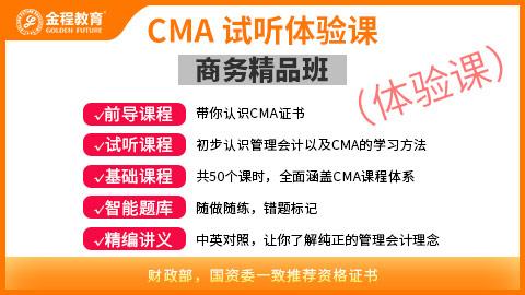 美國注冊管理會計師(CMA)體驗課