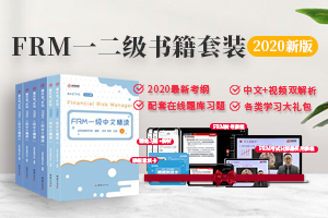 FRM一级+二级中文精读套餐