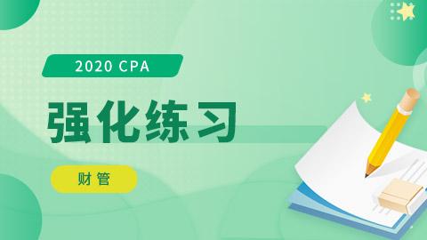 2020年CPA强化练习(财管)