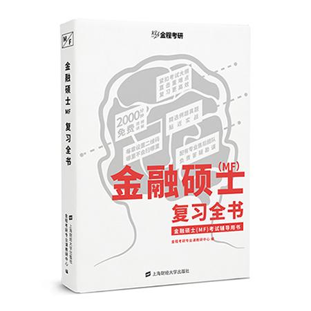 【金程考研】金融硕士(MF)复习全书