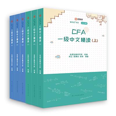 CFA一级+二级中文精读套餐