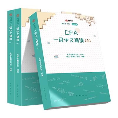 CFA一级中文精读