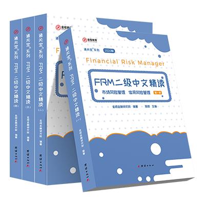 FRM二级中文精读