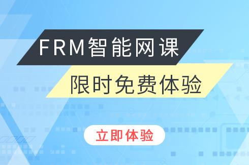 FRM智能网课限时体验