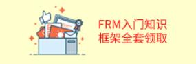 FRM入門知識框架