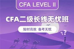 【长线无忧班】CFA二级