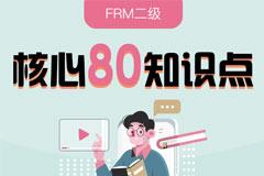 FRM二级核心80知识点
