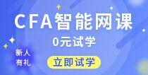 CFA网课 0元试学