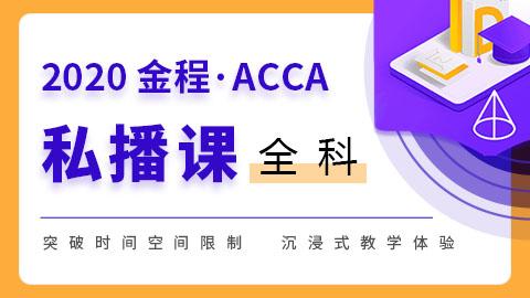 金程ACCA私播课(全科)