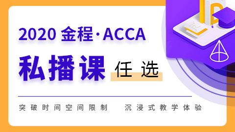 金程ACCA私播课(任选)