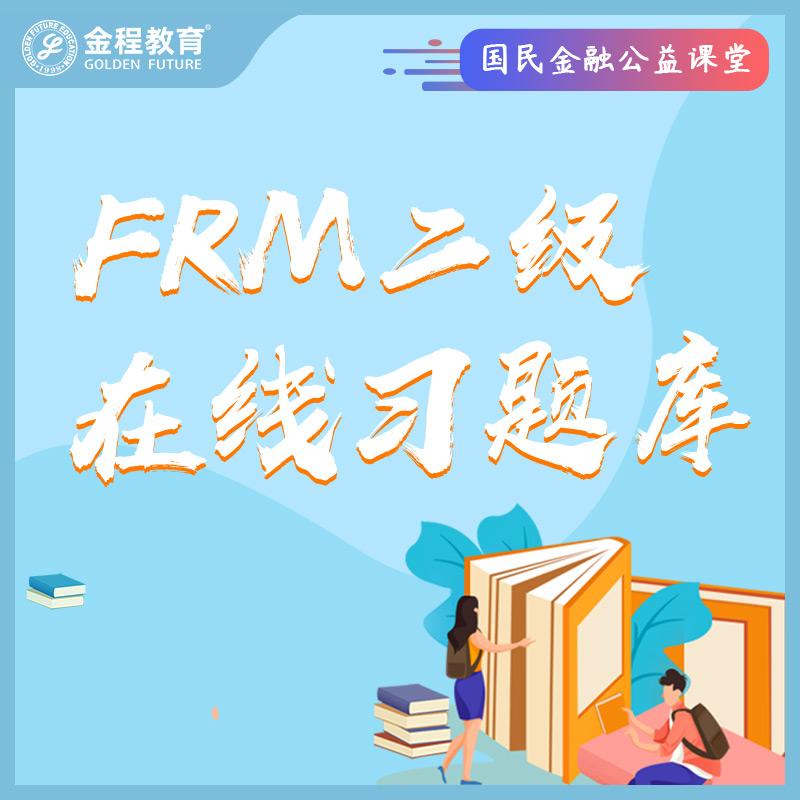 FRM二级在线题库考练通