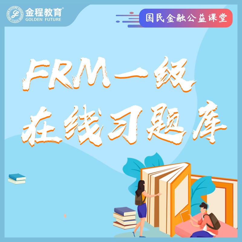 FRM一级在线题库考练通