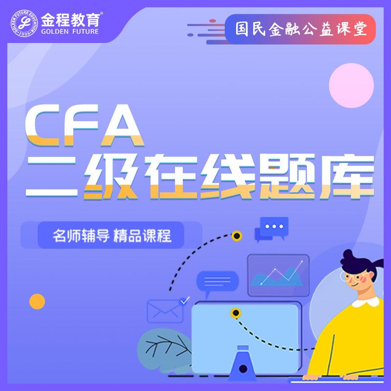 CFA二级在线题库考练通