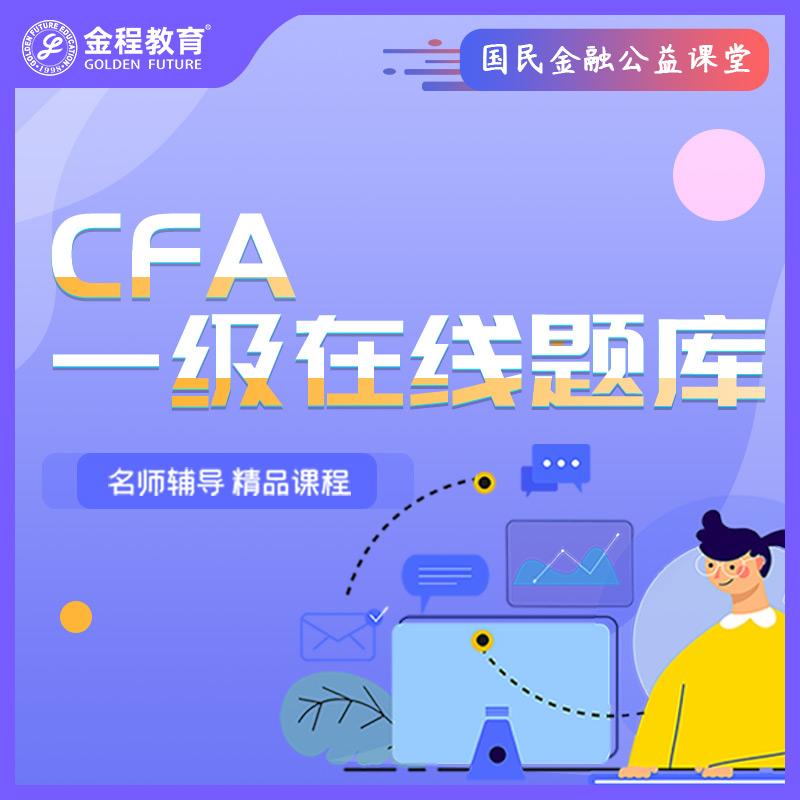 CFA一级在线题库考练通