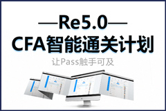 Re5.0CFA一级智能通关计划