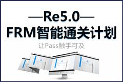 Re5.0FRM二级智能通关计划