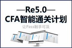Re5.0CFA一+二级智能通关计划