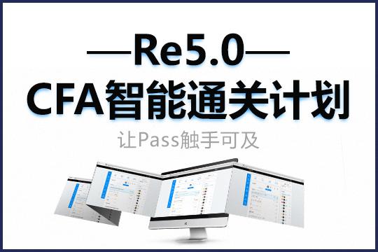 Re5.0CFA三级连报智能通关计划