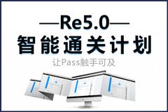 Re5.0FRM+CFA双证智能通关计划