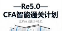 Re5.0CFA智能通关计划