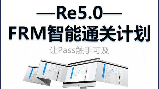 Re 5.0FRM智能通关计划