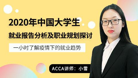 中国大学生就业报告分析及职业规划探讨