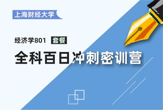 上海財經大學經濟學801全科百日沖刺密訓營