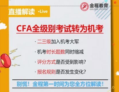 【首发】CFA全级别机考解读直播