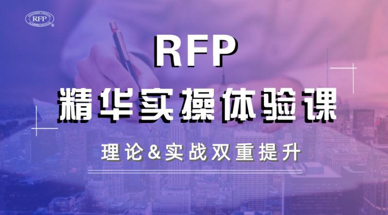 RFP美国注册财务策划师(实操)试听课
