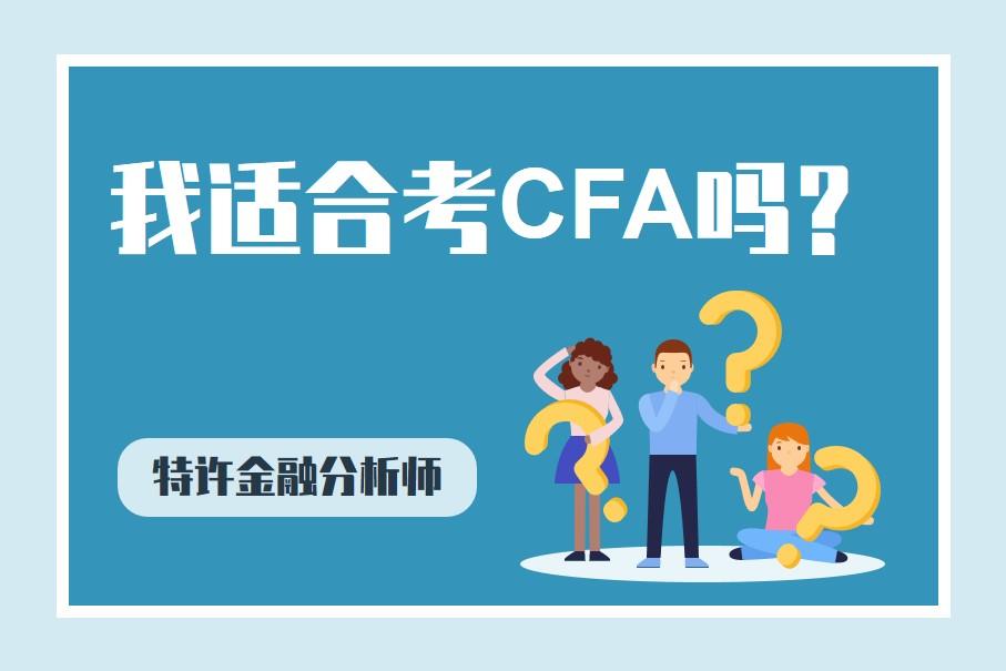 CFA持证人未来发展如何?我适合考吗?