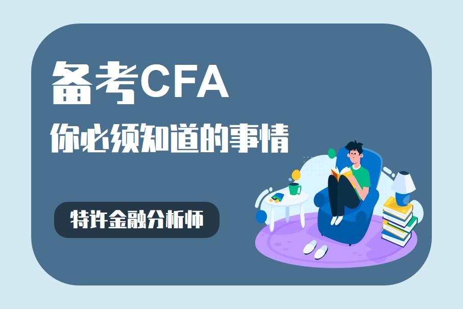 备考CFA你必须知道的事情