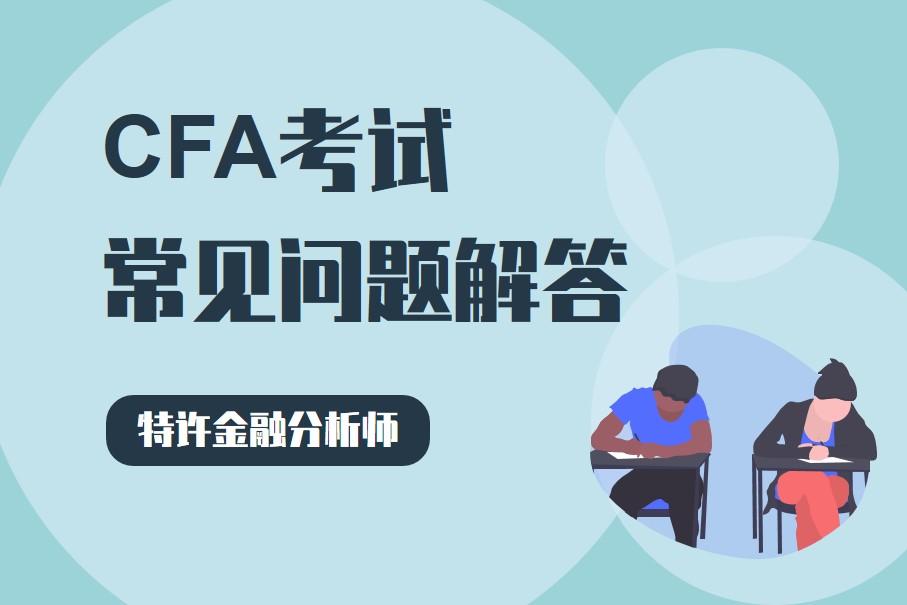 CFA考试常见问题解答