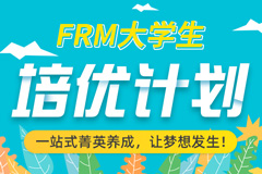 FRM大学生金融精英培优计划
