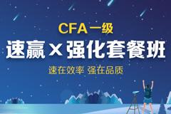 CFA一级速赢强化套餐班
