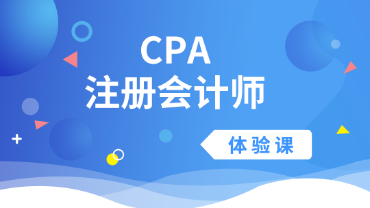 CPA体验课