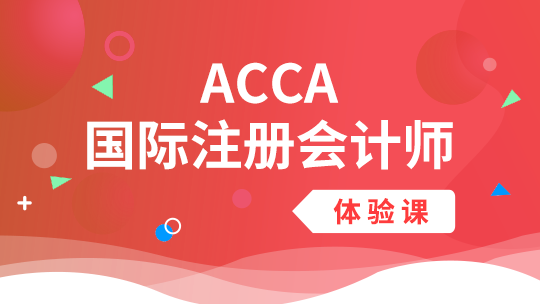 ACCA体验课