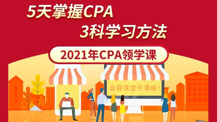 2021年CPA领学课