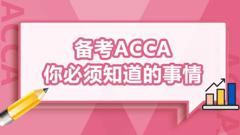 备考ACCA你必须知道的事情