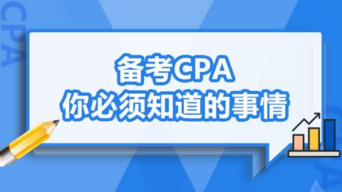 备考CPA你必须知道的事情