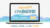 2020年VIPCPA协议计划