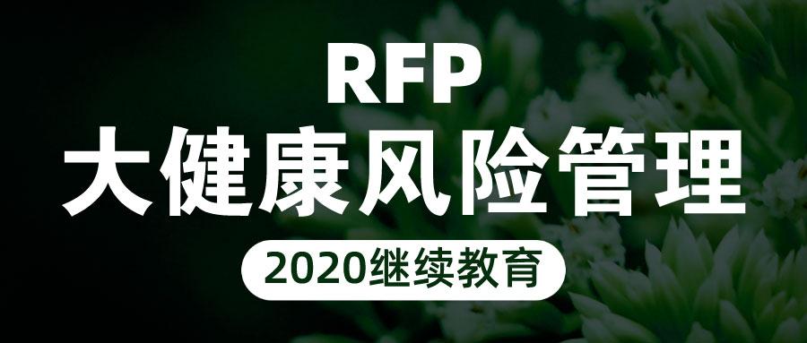 2020年RFP继续教育:大健康风险管理