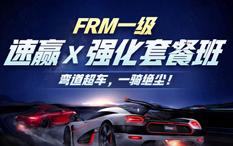 FRM一级速赢强化班