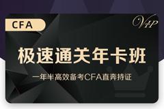 CFA极速通关年卡班