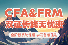 【长线无忧班】CFA+FRM