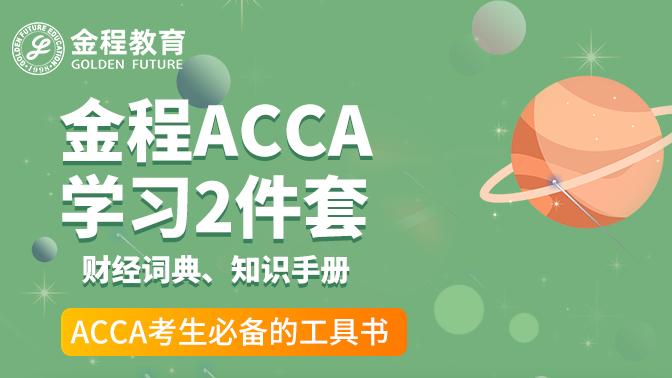 ACCA学习两件套(小词典+知识手册)